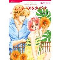 【ハーレクインコミック】幼なじみヒーローセット vol.1