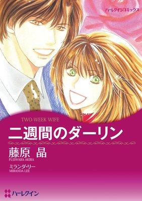 【ハーレクインコミック】幼なじみヒーローセット vol.2