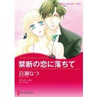 【ハーレクインコミック】幼なじみヒーローセット vol.3