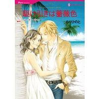 【ハーレクインコミック】シングルマザー テーマセット vol.1