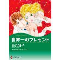 【ハーレクインコミック】シングルマザー テーマセット vol.3