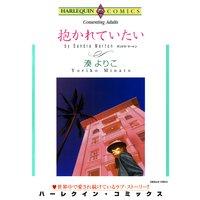 【ハーレクインコミック】忘れられない相手 テーマセット vol.3