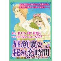 昼顔妻の秘め恋時間 Vol.7