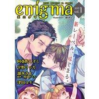 enigma vol.1 コワモテ元板前×双子のパパ、ほか