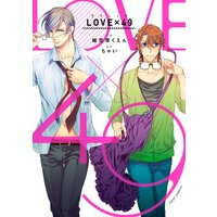 LOVE×49【Renta!限定特典つき】