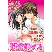 恋愛ポップ vol.P28−1
