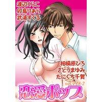 恋愛ポップ vol.P28−2