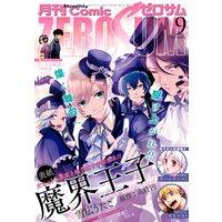 Comic ZERO−SUM (コミック ゼロサム) 2015年9月号