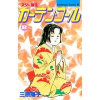 カーテン・コール 8巻