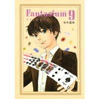 ファンタジウム 9巻