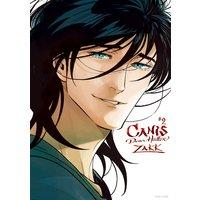CANIS−Dear Hatter−#2