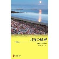 月夜の秘密 愛と癒しの島 I