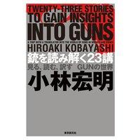 銃を読み解く23講—見る、読む、訳す GUNの世界—