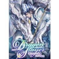 Dragon Slayer〜恋に堕ちた竜と転生の騎士〜