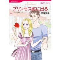 【ハーレクインコミック】漫画家 三浦浩子 セット vol.2