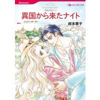 【ハーレクインコミック】大自然で育むロマンス テーマセット vol.3