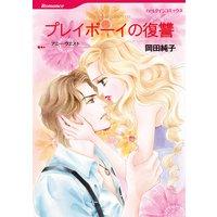 【ハーレクインコミック】ハダカのロマンス テーマセット vol.2