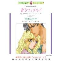 【ハーレクインコミック】島国での熱いロマンス テーマセット vol.1