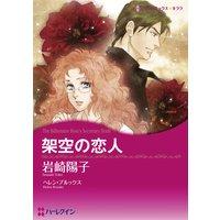 【ハーレクインコミック】片想いヒロインセット vol.1