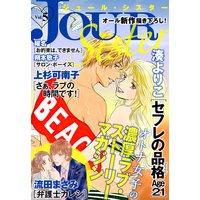 JOUR Sister Vol.5