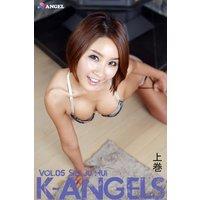 K−ANGELS vol.5 SIN JU HUI (シン・ジュヒ) 上巻