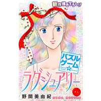 Love Silky パズルゲーム☆ラグジュアリー story16