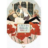 人魚王子と泡沫の恋【イラストあり】