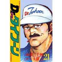 Dr.タイフーン 21