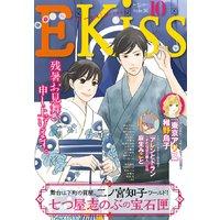 EKiss 2015年10月号 [2015年8月25日発売]