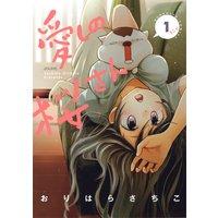 愛しの桜さん 1【おまけ付きRenta!限定版】