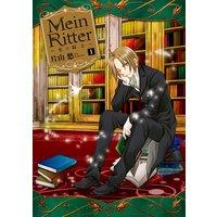 Mein Ritter〜私の騎士〜