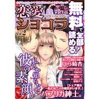 恋愛ショコラVol.2 無料版