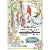 ラプンツェルと5人の王子〜恋するグリム童話〜