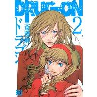 DRUG−ON (ドラゴン) (2)