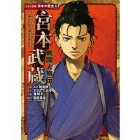 コミック版 日本の歴史 戦国人物伝 宮本武蔵