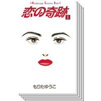 【全巻セット】恋の奇跡