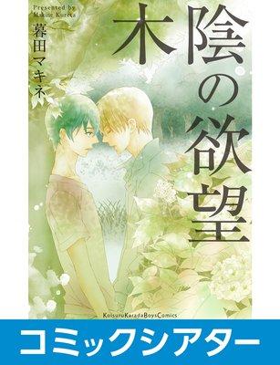 【コミックシアター】木陰の欲望【サウンド版】