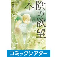 【コミックシアター】木陰の欲望【サウンド版】 File04