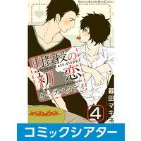 【コミックシアター】助教授の初恋ケーススタディ【サウンド版】 File04