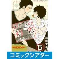 【コミックシアター】助教授の初恋ケーススタディ【サウンド版】 File05