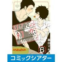 【コミックシアター】助教授の初恋ケーススタディ【サウンド版】 File06
