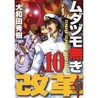 ムダヅモ無き改革(10)