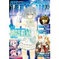 Comic ZERO−SUM (コミック ゼロサム) 2015年10月号