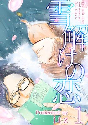 【バラ売り】雪解けの恋