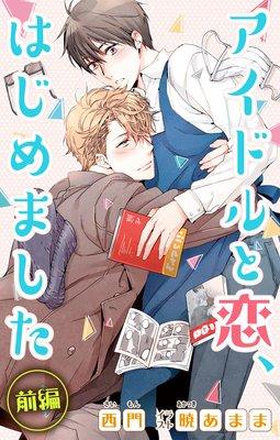 小説花丸 アイドルと恋、はじめました