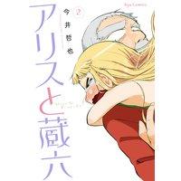 アリスと蔵六(2)
