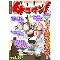 【フルカラー】4コマン! Vol.16