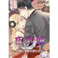 夜伽姫〜背徳と禁断の恋人たち〜 6