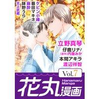 花丸漫画 Vol.7