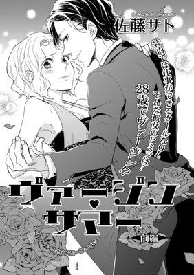 【バラ売り】ヴァージン・サマー